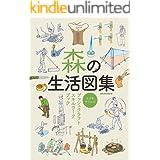 森の生活図集 -スズキサトルのブッシュクラフトスキルワークブック- (サクラBooks)