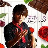 恋するスイーツレシピ 3 ~君が恋に落ちる一つの方法~  (CD+DVD)