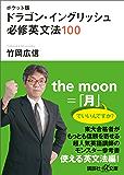 ポケット版 ドラゴン・イングリッシュ 必修英文法100 (講談社+α文庫)