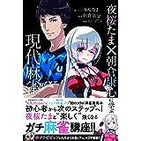 夜桜たま×朝倉康心に学ぶ現代麻雀 (近代麻雀戦術シリーズ)