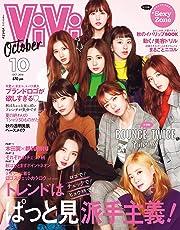 ViVi 2018年10月号【雑誌】