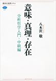 意味・真理・存在 分析哲学入門・中級編 (講談社選書メチエ)