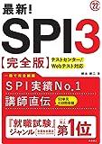 最新!  SPI3完全版 2022年度版 (「就活も高橋」高橋の就職シリーズ)