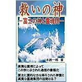救いの神: 富士の神と霊魂団