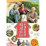 やまと尼寺 精進日記 2 [DVD]