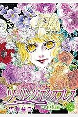 花丸漫画 ツーリング・エクスプレス~OR編~ 第3話 Kindle版