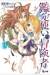 鑑定使いの冒険者 3 (ヒーロー文庫) Kindle版