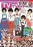 月刊TVガイド2020年10月号