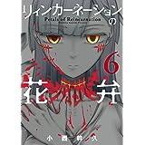 リィンカーネーションの花弁 6巻 (ブレイドコミックス)
