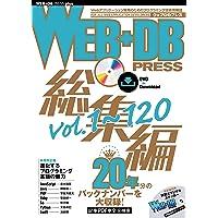 WEB+DB PRESS総集編[Vol.1~120] (WEB+DB PRESSプラスシリーズ)