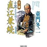 全一冊 小説 直江兼続 (集英社文庫)
