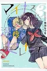 マイナス温度のセレナーデ(3) (ポラリスCOMICS) Kindle版