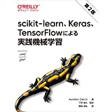 scikit-learn、Keras、TensorFlowによる実践機械学習 第2版