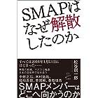SMAPはなぜ解散したのか (SB新書)
