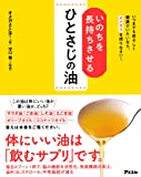 いのちを長持ちさせる ひとさじの油 いつまでも若々しく健康でいたいなら、オメガ3を摂りなさい!
