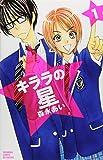キララの星(1) (講談社コミックス別冊フレンド)