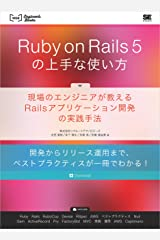 Ruby on Rails 5の上手な使い方 現場のエンジニアが教えるRailsアプリケーション開発の実践手法 Kindle版