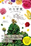 【Amazon.co.jp 限定】ポストカード付 心で感じる「はな言葉」大切な人に贈る言葉の花束