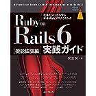 Ruby on Rails 6 実践ガイド[機能拡張編] impress top gearシリーズ