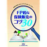 FP的な保険販売のコツ30