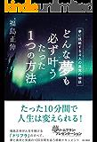 どんな夢も必ず叶うたった1つの方法 夢に挑戦する4人の真実の物語 (角川書店単行本)