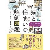 猫と住まいの解剖図鑑