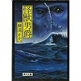 怪獣男爵 (1978年) (角川文庫)
