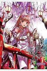 薬師堂の狐巫女(4) (BLIC) Kindle版