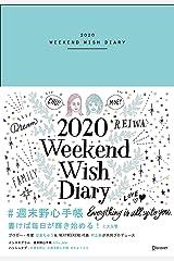 週末野心手帳 WEEKEND WISH DIARY 2020 [四六判] <ベビーブルー> Diary