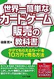 世界一簡単なカードゲーム販売の教科書 タダでもらえるカードを10万円で売る方法