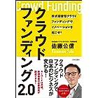 クラウドファンディング2.0