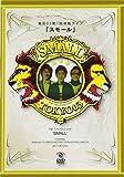 第7回東京03単独ライブ「スモール」 [DVD]