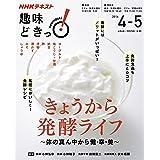 きょうから発酵ライフ 体の真ん中から健・幸・美 (趣味どきっ!)
