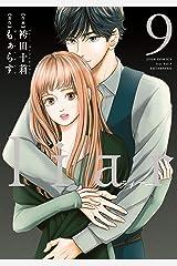 liar(9) (ジュールコミックス) コミック