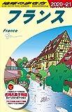 A06 地球の歩き方 フランス 2020~2021