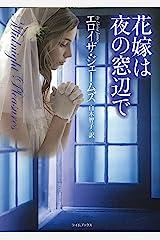 花嫁は夜の窓辺で (ライムブックス ジ1-6) 文庫