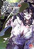戦う司書と終章の獣 BOOK8 (集英社スーパーダッシュ文庫)