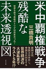 米中覇権戦争残酷な未来透視図 Kindle版