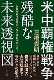 米中覇権戦争残酷な未来透視図