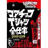 コアチョコTシャツ全仕事 2003-2019