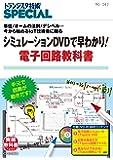 トランジスタ技SPECIAL No.147 シミュレーションDVDで早わかり! 電子回路教科書 (トランジスタ技術SPE…