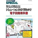 トランジスタ技SPECIAL No.147 シミュレーションDVDで早わかり! 電子回路教科書 (トランジスタ技術SPECIAL)