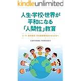 人生・学校・世界が平和になる「人間性」教育: 小中高教師・学校教育関係者のみなさまへ