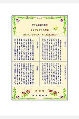 グリム童話の世界(完成版) Kindle版