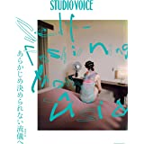 STUDIO VOICE vol.414