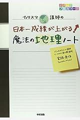 カリスマ講師の 日本一成績が上がる魔法の地理ノート 単行本