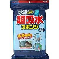 アイオン 水滴ちゃんとふき取り超吸水スポンジブロック 1.3L 616-B