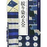 絞り染め大全―日本の絞り染めの歴史から技術まですべてがわかる