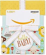 Amazonギフト券 封筒タイプ