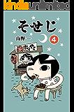 そせじ(4)